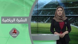النشرة الرياضية | 08 - 07 - 2019 | تقديم سارة الماجد | يمن شباب