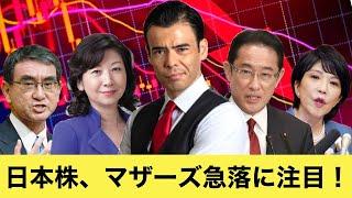 日本株、マザーズ急落に注目!