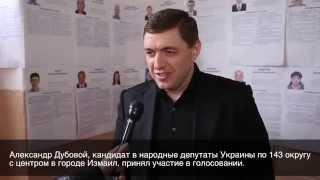 Александр Дубовой принял участие в голосовании(, 2014-10-26T17:15:47.000Z)