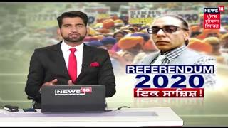 Referendum 2020 ਤੇ Sikhs For Justice ਦੇ Gurpatwant Singh Pannu ਨਾਲ News18 ਦੀ Exclusive Interview