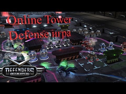 Обзор Defenders Of Time. Онлайн Tower Defense игра.