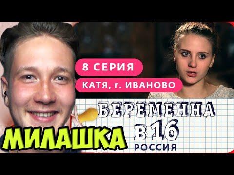 БЕРЕМЕННА В 16. РОССИЯ | 3 СЕЗОН, 4 ВЫПУСК | ЕЛИЗАВЕТА, САНКТ-ПЕТЕРБУРГ