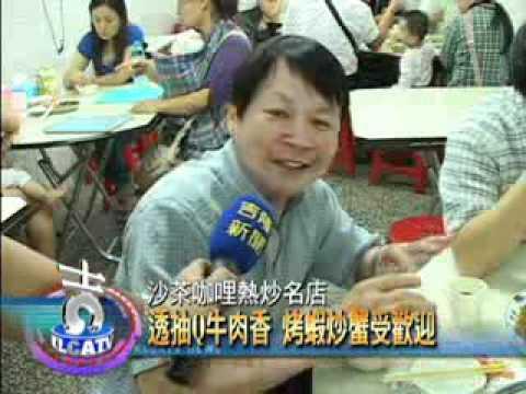 中嘉基隆美食新聞 - 沙茶咖哩熱炒名店 透抽Q牛肉香 烤蝦炒蟹受歡迎 - YouTube