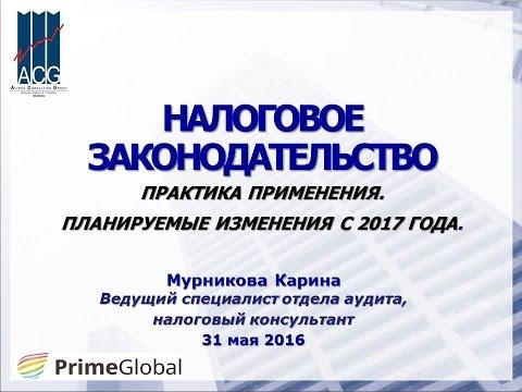 Изменения в ТК РФ с 01.01.2017 - Елена А.Пономарева