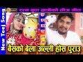 Latest Nepali Teej Song 2073 2016| Damphu Madalma| Ramu Birahi & Aakriti Thapa| Video Hd video