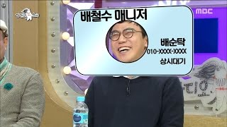 [RADIO STAR] 라디오스타 - Soon-tak, ChulSoo manager and writer r to find out what happened here?20170329