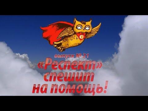 Выпуск № 21 Трудовой договор с директором