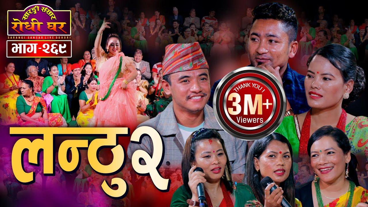 Download लन्ठु भाग २ झन रमाईलो Resham Nirdosh Chij Gurung Jalumaya Mina Sharmila Dhana Sarangi Sansar Ep. 269