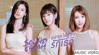อยากให้รู้ว่ารักเธอ - SOUNDCREAM【OFFICIAL MV】