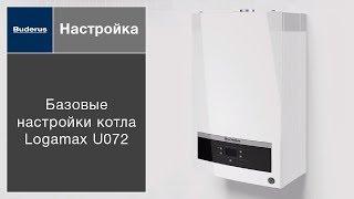 Базовые настройки котла Logamax U072 ( настройка регулятора OpenTherm)