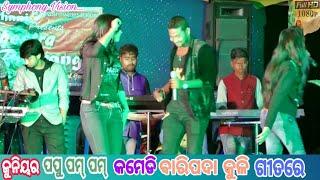 Baripada Kuli by Junior Papu Pom Pom||Comedy stage show ||Best ever Odia comedy||santali comedy