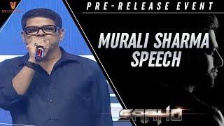 Murali Sharma Speech | Saaho Pre Release Event | Prabhas | Shraddha Kapoor | Sujeeth | Ghibran