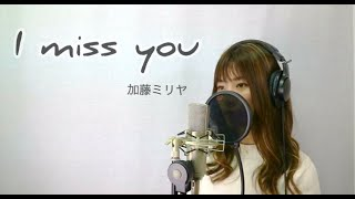 Gambar cover 【加藤ミリヤ  - I miss you】COVERD BY Amo