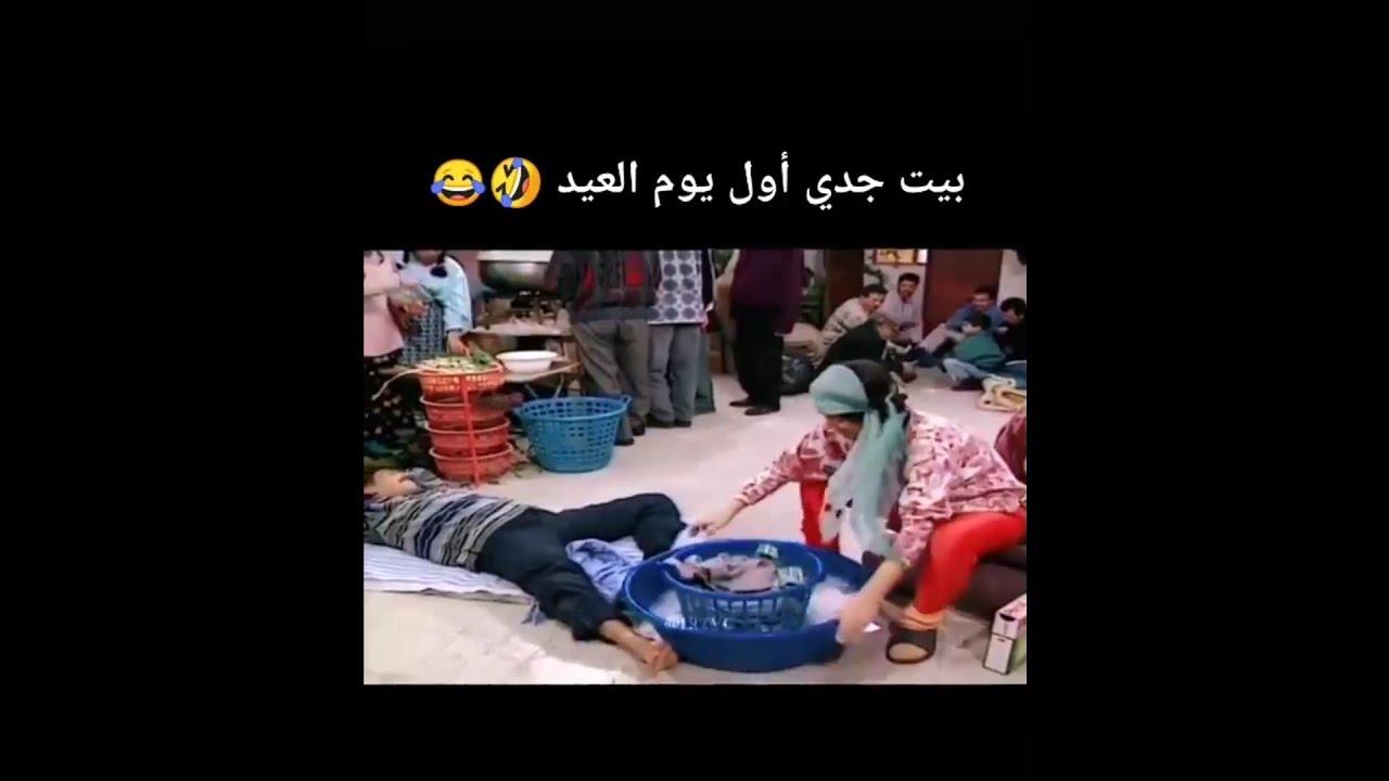 بيت جدي اول يوم العيد 😂🔥 // اجمل حالات واتس اب