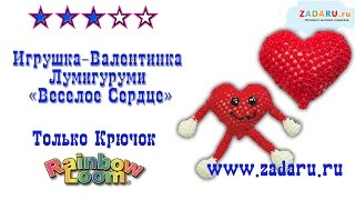 Игрушка-Валентинка