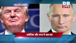 अंतरराष्ट्रीय खबरें | INTERNATIONAL NEWS HEADLINES | LATEST INTERNATIONAL NEWS
