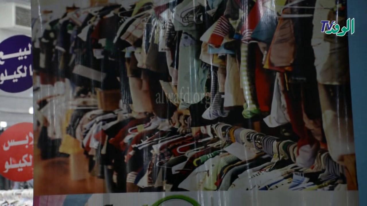 f6fd1d72e محال تبيع الملابس بالكيلو الشتوي بـ100جنيه والصيفي بـ350 - YouTube