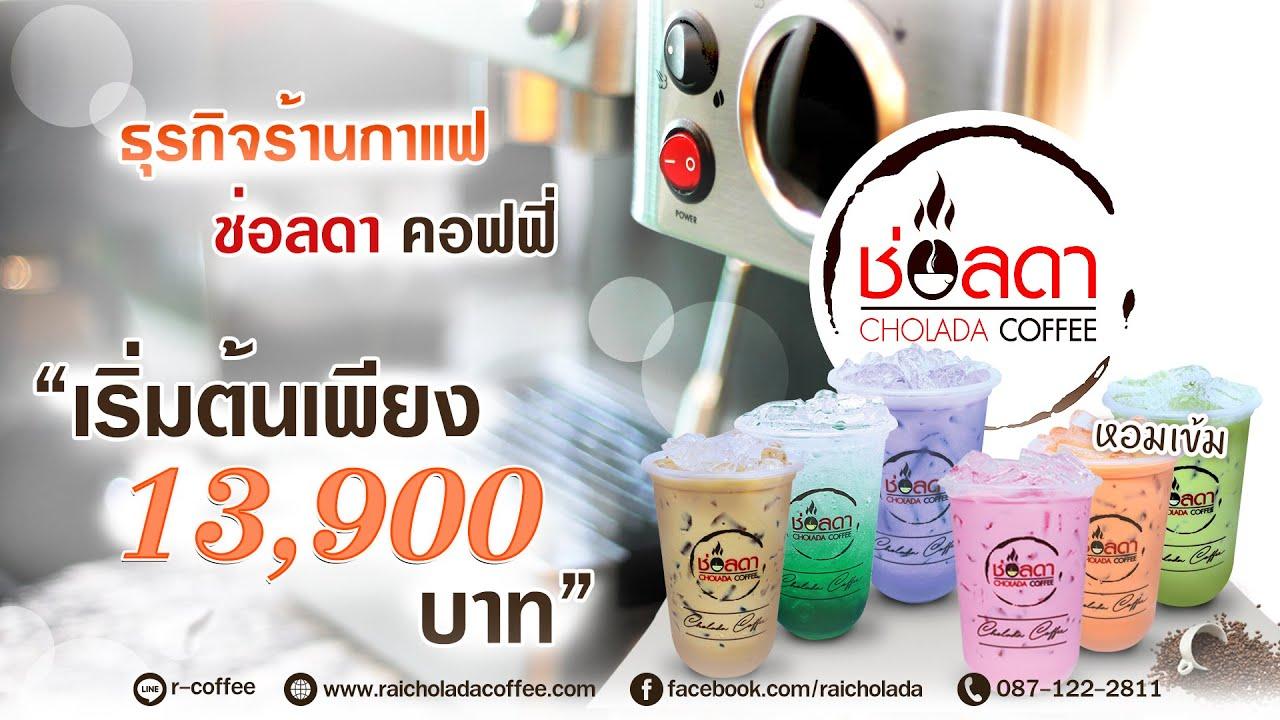 มีงบ 13,900 บาท สามารถเปิดร้านกาแฟสดได้ ✅