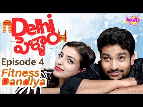 Delhi Pellam - Fitness Dandiya || New Comedy Web Series || Epsiode #4 || Anchor Suma || Jujubi TV