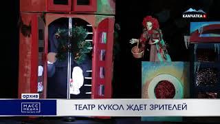 Театр кукол ждет зрителей
