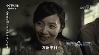 《普法栏目剧》 20190728 三集迷你剧集·消失的新娘 大结局| CCTV社会与法