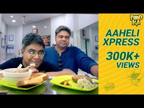 Aaheli Xpress | আহেলী এক্সপ্রেস | Foodka S02E03 | Mir | Indrajit Lahiri | Bengali Food