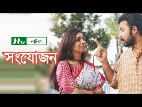 Shongjojon | সংযোজন | Afran Nisho | Prova | NTV Bangla Natok