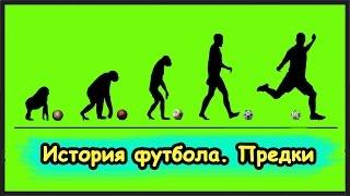 История футбола. Предки