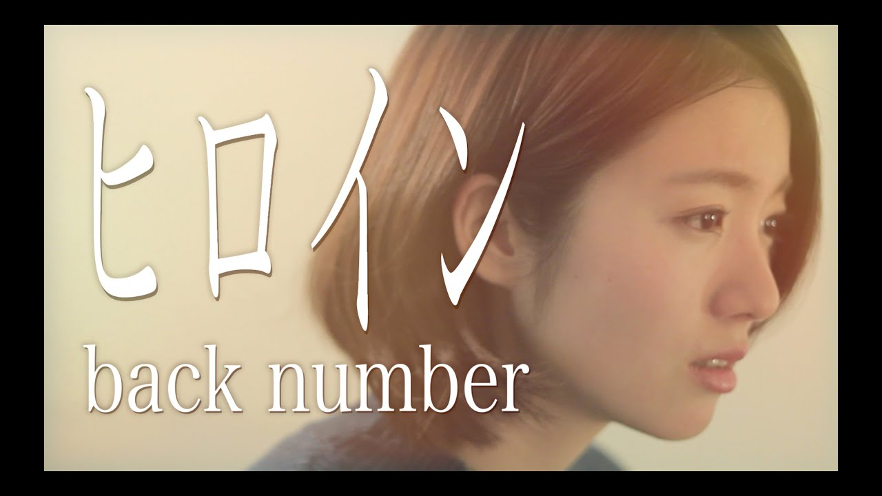 【女性が歌う】ヒロイン/back number (Full Cover by Kobasolo & 杏沙子)