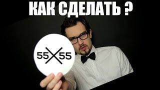 Как 55x55 делает музыку