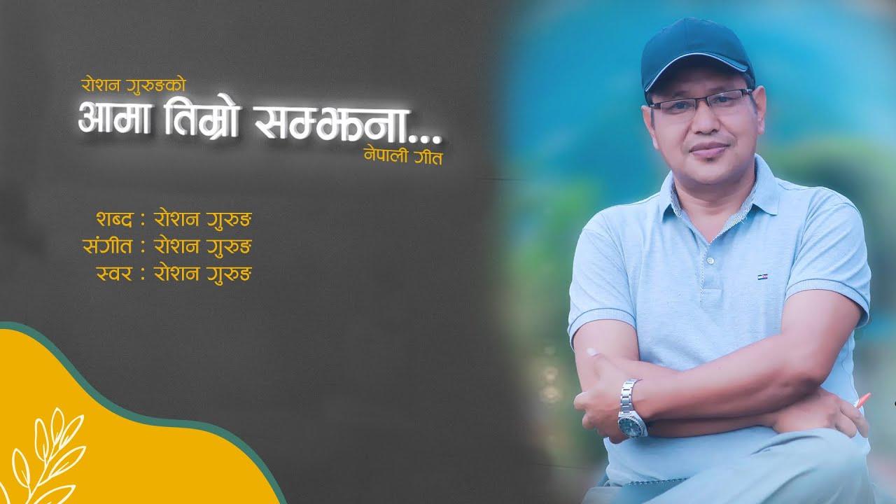 Aama tmro samjhana - roshan gurung | Nepali song आमा तिम्रो समझना | Audio Jukebox