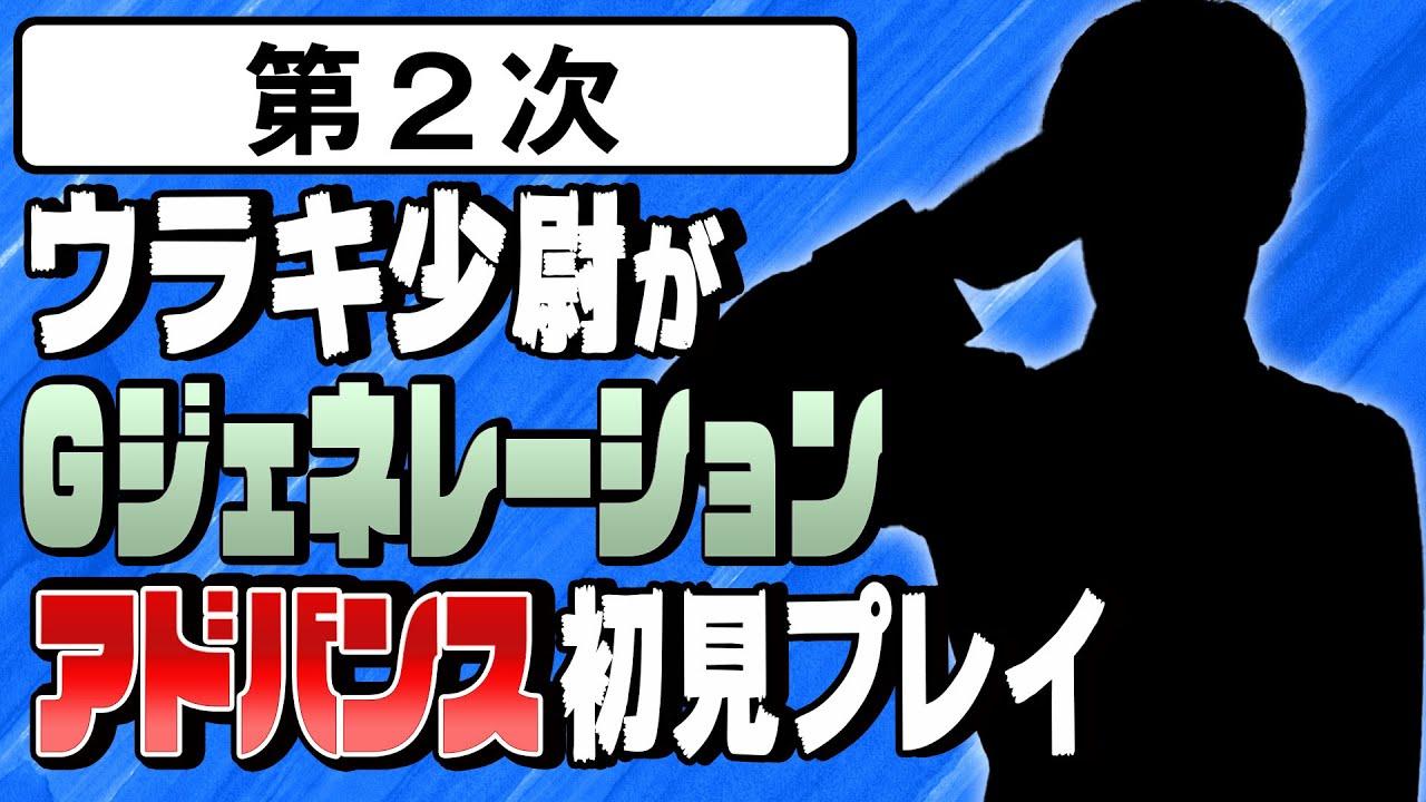 【第2次】ウラキ少尉が「Gジェネレーションアドバンス」初見プレイ