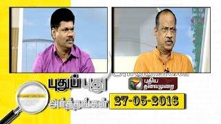Pudhu Pudhu Arthangal 27th May 2016 – Puthiya Thalamurai TV