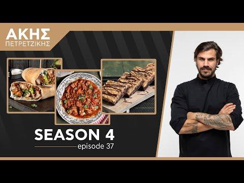 Kitchen Lab - Επεισόδιο 37 - Σεζόν 4   Άκης Πετρετζίκης