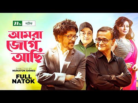 Funny Bangla Natok: Amra Jege Achi | Ezazul Islam, Farah Ruma, Faruk