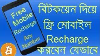 bitcoin recharge banglades