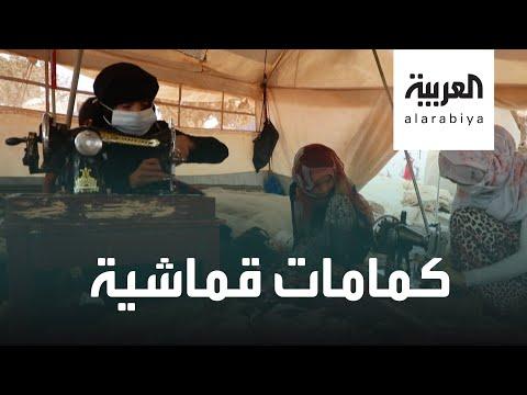 رغم شح الظروف.. خياطة في مخيم للاجئين تصنع كمامات لقاطنيه  - 13:57-2020 / 7 / 30