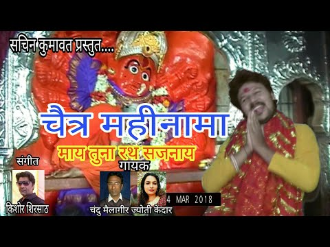 Chaitra Mahina Ma Ahirani Song  | Saptashrungi Devi Songs | Sachin Kumavat