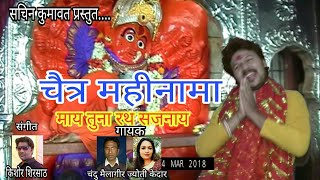 Chaitra Mahina Ma Ahirani Song  | Saptashrungi ...