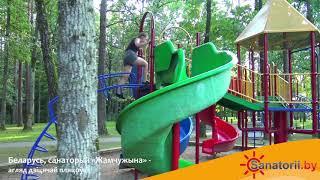 Санаторий Жемчужина - обзор детской площадки, Санатории Беларуси