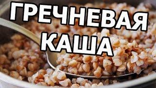 Как приготовить гречневую кашу. Готовить рецепт гречневой каши быстро!