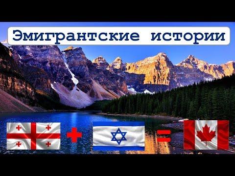 Эмигрантские истории. Грузия + Израиль = Канада. Нугзар, Ottawa, Ontario. Canada.
