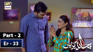 Chand Ki Pariyan Episode 33 - Part 2  ARY Digital Apr 15