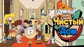 Мой ШУМНЫЙ Дом Мой ЧИСТЫЙ Дом от Nickelodeon Обзор игры Детское видео Игровой мультик