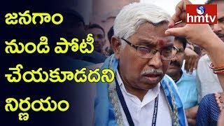 Kodandaram Decided Not to Contest From Jangaon | Telugu News | hmtv