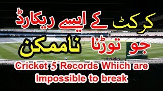 Cricket 5 Records Which Are Impossible to Break Hindi/Urdu