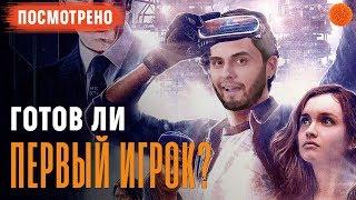"""""""Первому игроку приготовиться"""" - гики заценят! ▶ ПОСМОТРЕНО №2"""