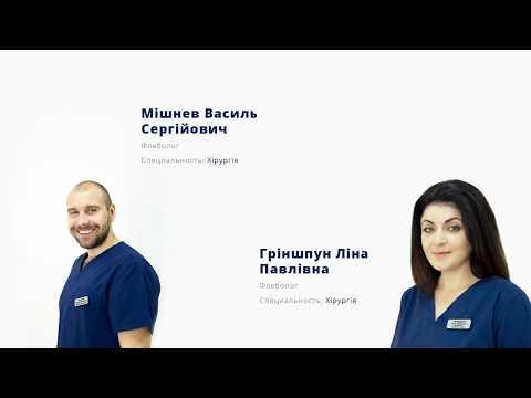 ЭВЛА в клинике Институт Вен, Киев. Полный процесс операции
