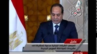 السيسي يدعوا اليابان للإستثمار فى مصر