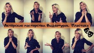 """Актёрское мастерство. Видео-уроки. """" ПЛАСТИКА"""". Татьяна Олехнович."""